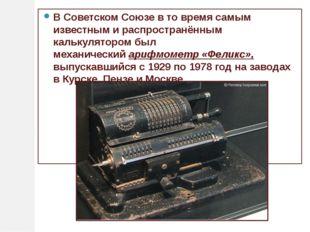 В Советском Союзе в то время самым известным и распространённым калькулятором