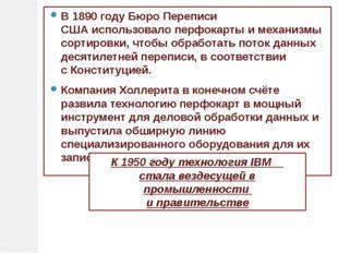 В 1890 годуБюро Переписи СШАиспользовало перфокарты и механизмы сортировки,