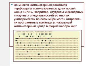 Во многих компьютерных решениях перфокарты использовались до (и после) конца