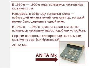 В 1930-е— 1960-е годы появились настольные калькуляторы. Например, в1948 го