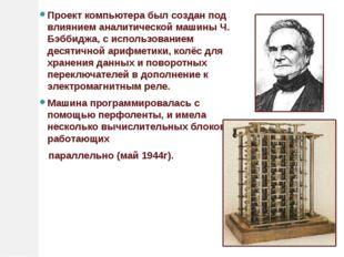 Проект компьютера был создан под влиянием аналитической машины Ч. Бэббиджа, с