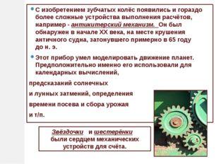 С изобретением зубчатых колёс появились и гораздо более сложные устройства вы