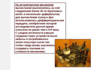 На антикитерском механизме вычисления выполнялись за счёт соединения более 30