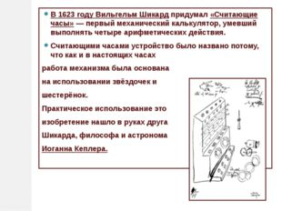 В1623 годуВильгельм Шикардпридумал«Считающие часы»— первый механический