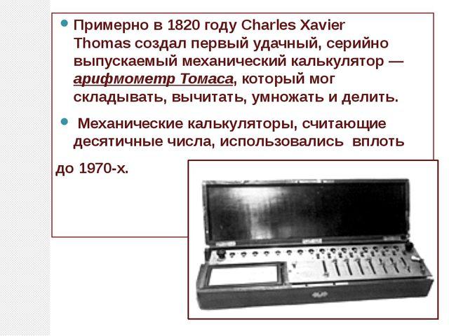 Примерно в1820 годуCharles Xavier Thomasсоздал первый удачный, серийно вып...