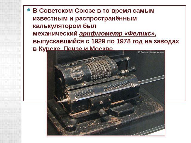 В Советском Союзе в то время самым известным и распространённым калькулятором...