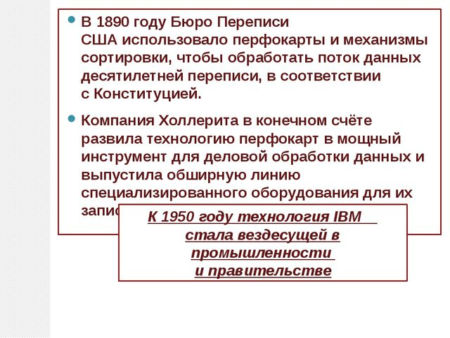 В 1890 годуБюро Переписи СШАиспользовало перфокарты и механизмы сортировки,...