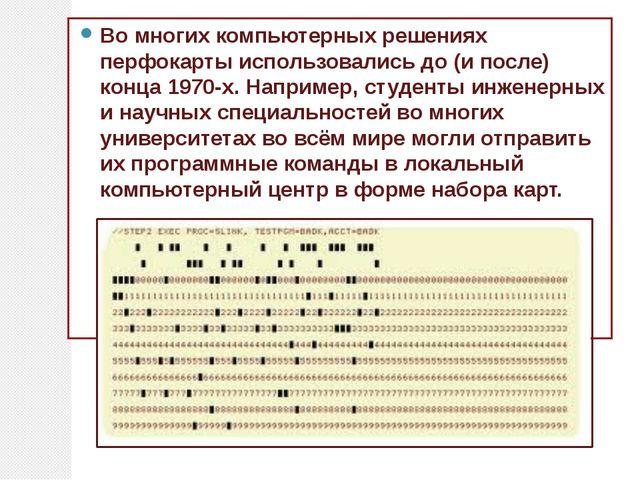 Во многих компьютерных решениях перфокарты использовались до (и после) конца...