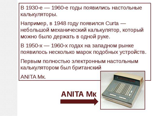 В 1930-е— 1960-е годы появились настольные калькуляторы. Например, в1948 го...