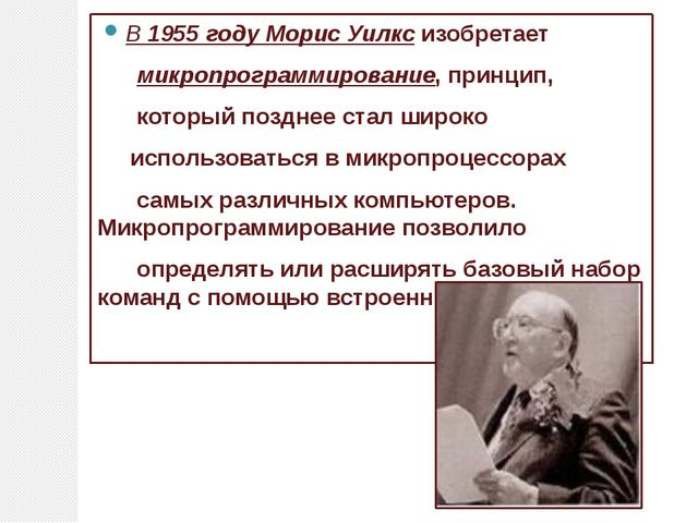 В1955 годуМорис Уилксизобретает микропрограммирование, принцип, который п...