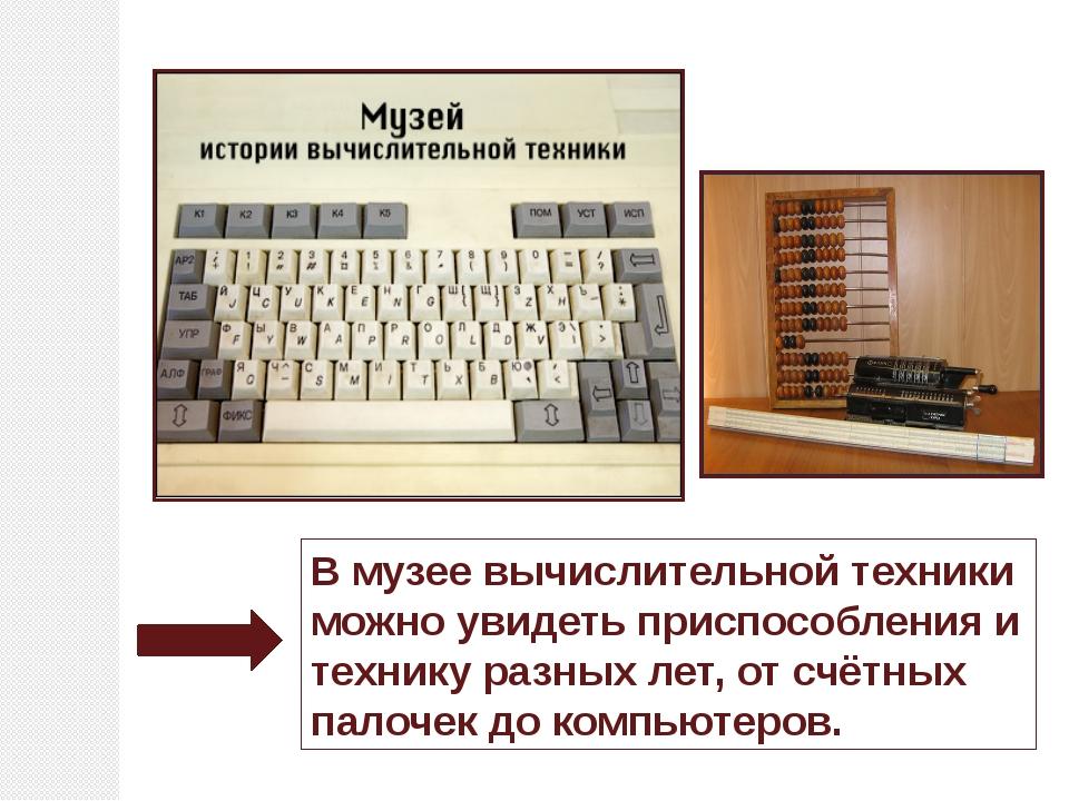 В музее вычислительной техники можно увидеть приспособления и технику разных...