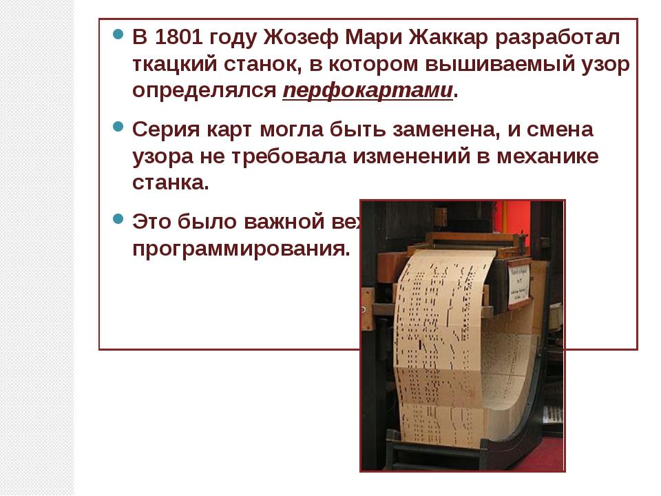 В 1801 годуЖозеф Мари Жаккарразработал ткацкий станок, в котором вышиваемый...