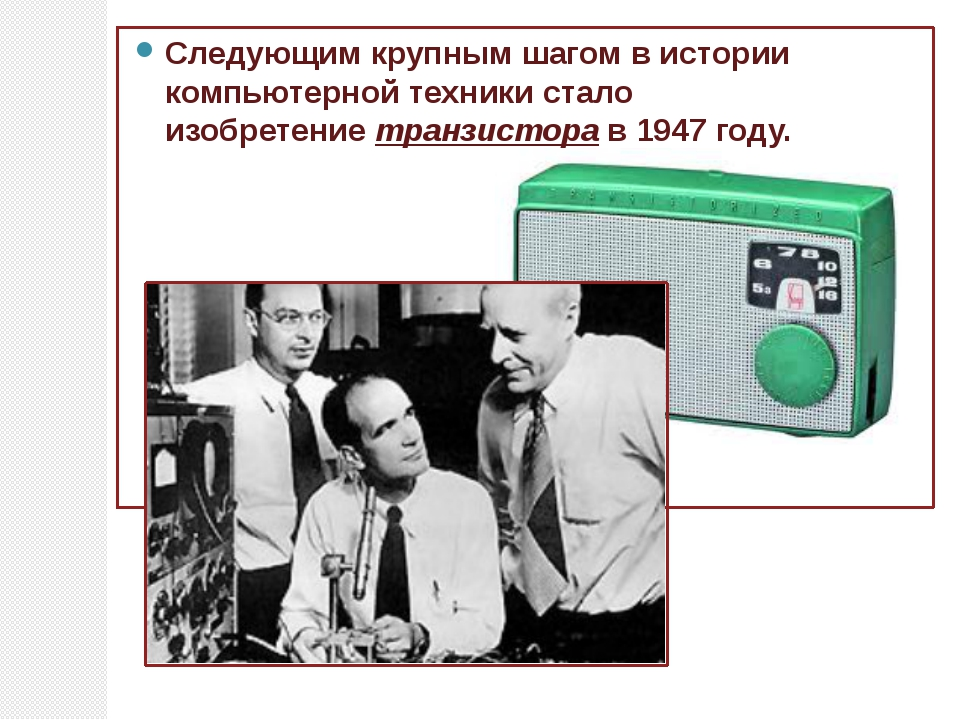 Следующим крупным шагом в истории компьютерной техники стало изобретениетран...