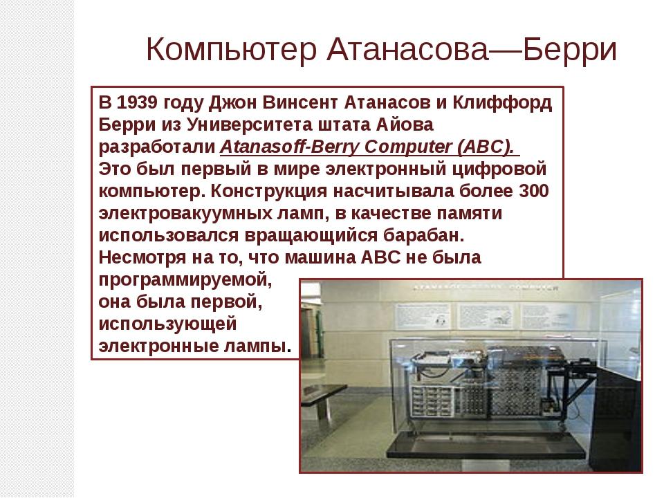 Компьютер Атанасова—Берри В 1939 году Джон Винсент Атанасов и Клиффорд Берри...