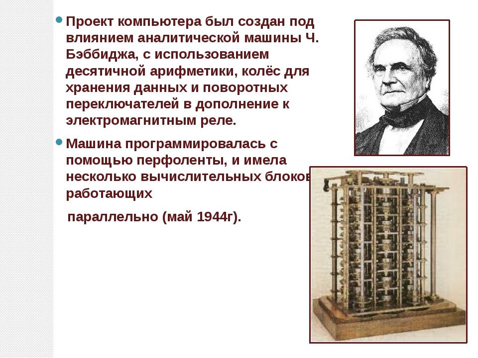 Проект компьютера был создан под влиянием аналитической машины Ч. Бэббиджа, с...