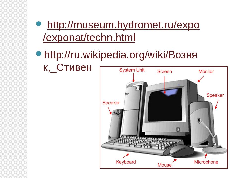 http://museum.hydromet.ru/expo/exponat/techn.html http://ru.wikipedia.org/wi...