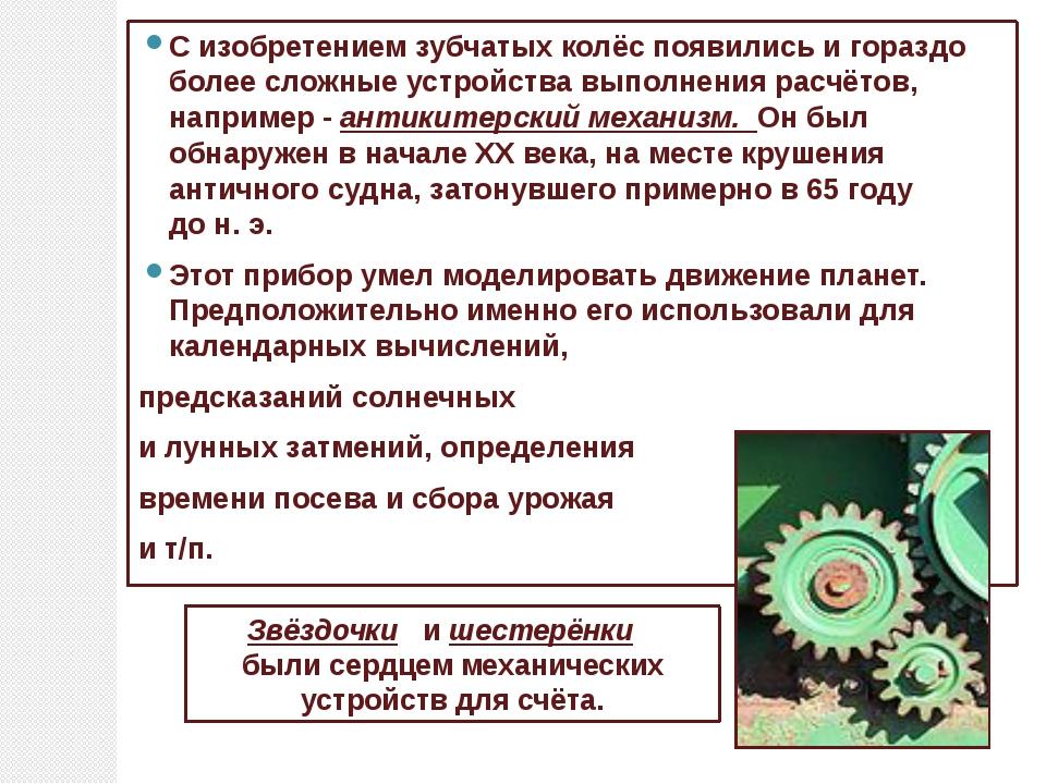 С изобретением зубчатых колёс появились и гораздо более сложные устройства вы...
