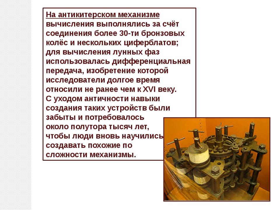 На антикитерском механизме вычисления выполнялись за счёт соединения более 30...