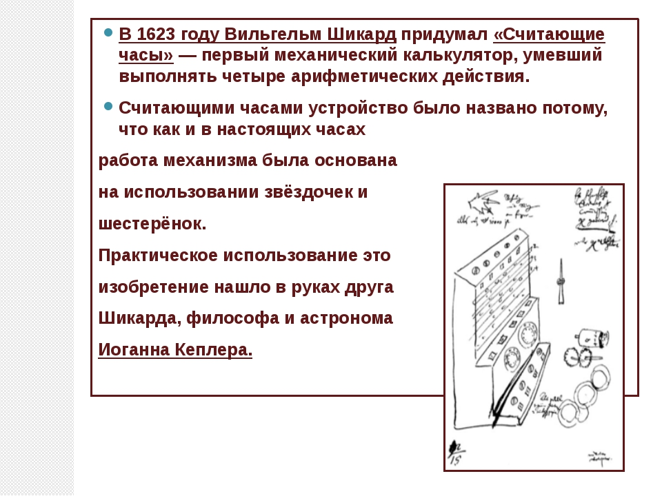 В1623 годуВильгельм Шикардпридумал«Считающие часы»— первый механический...