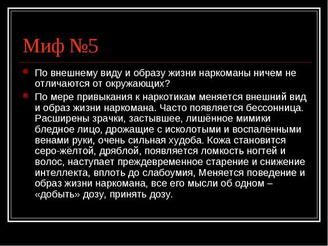Миф №5 По внешнему виду и образу жизни наркоманы ничем не отличаются от окруж...