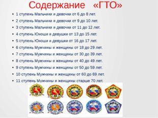 Содержание   «ГТО» 1 ступень Мальчики и девочки от 6 до 8 лет. 2 ступень Ма