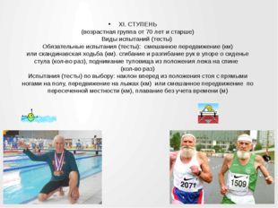 XI. СТУПЕНЬ (возрастная группа от 70 лет и старше) Виды испытаний (тесты)  Об