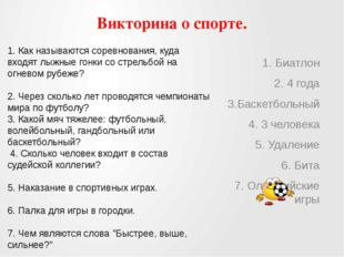 Викторина о спорте.  1. Биатлон 2. 4 года 3.Баскетбольный 4. 3 человека