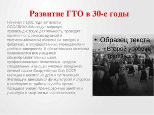 Развитие ГТО в 30-е годы  Начиная с 1931 года активисты ОСОАВИАХИМа ведут ши