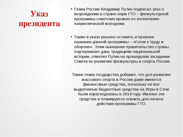 Указ президента Глава России Владимир Путин подписал указ о возрождении в ст...