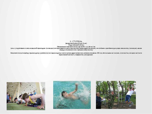 II. СТУПЕНЬ (возрастная группа от 9 до 10 лет) Виды испытаний (тесты):...