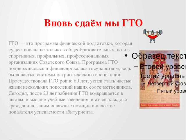 Вновь сдаём мы ГТО ГТО — это программа физической подготовки, которая сущест...