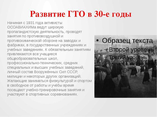 Развитие ГТО в 30-е годы  Начиная с 1931 года активисты ОСОАВИАХИМа ведут ши...