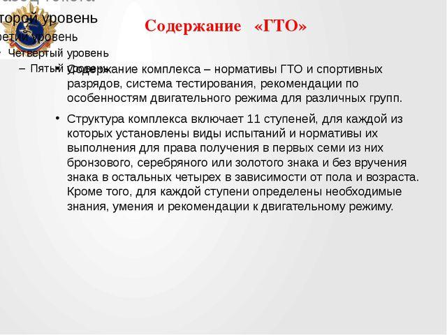 Содержание   «ГТО» Содержание комплекса– нормативы ГТО и спортивных ра...