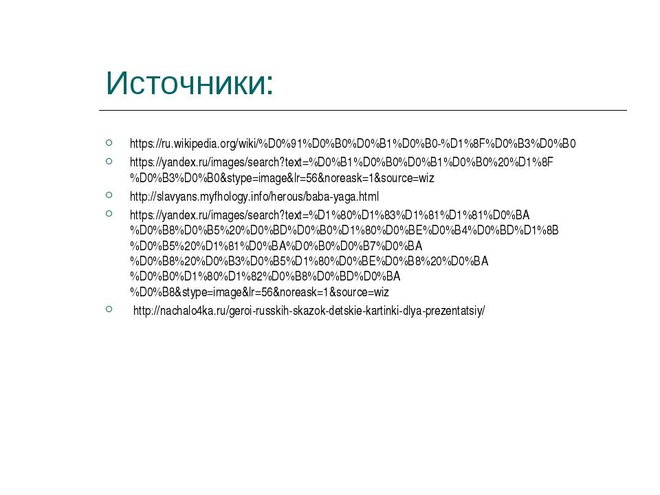 Источники: https://ru.wikipedia.org/wiki/%D0%91%D0%B0%D0%B1%D0%B0-%D1%8F%D0%B...