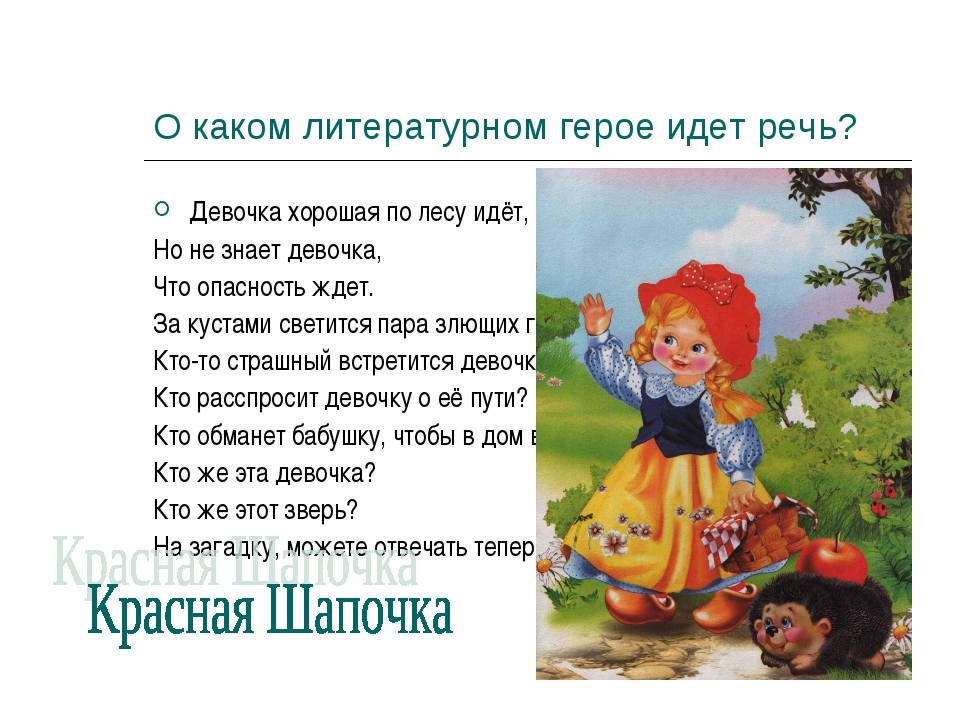 О каком литературном герое идет речь? Девочка хорошая по лесу идёт, Но не зна...