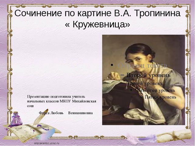 Сочинение по картине В.А. Тропинина « Кружевница» Презентацию подготовила учи...