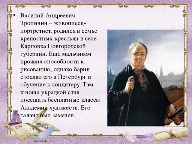 Василий Андреевич Тропинин – живописец-портретист, родился в семье крепостных...