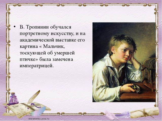 В. Тропинин обучался портретному искусству, и на академической выставке его к...