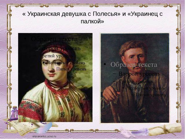 « Украинская девушка с Полесья» и «Украинец с палкой»