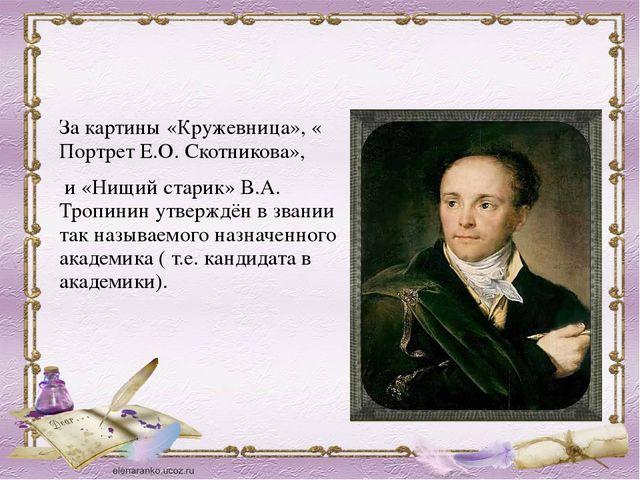За картины «Кружевница», « Портрет Е.О. Скотникова», и «Нищий старик» В.А. Тр...