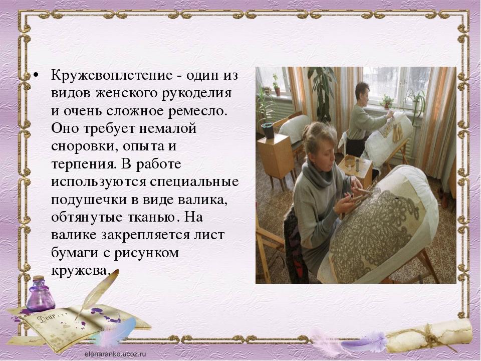 Кружевоплетение - один из видов женского рукоделия и очень сложное ремесло. О...