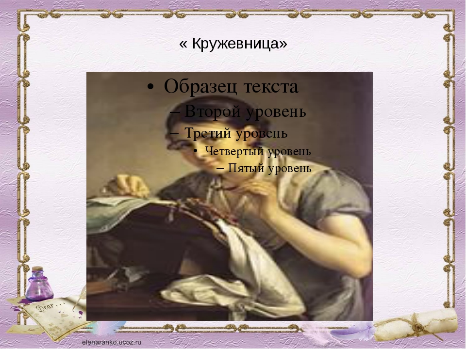 « Кружевница»