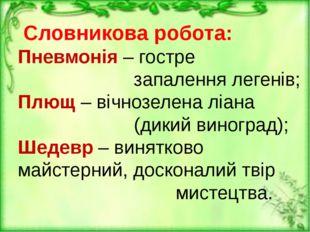 Словникова робота: Пневмонія – гостре запалення легенів; Плющ – вічнозелена
