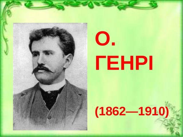 О. ГЕНРІ (1862—1910)
