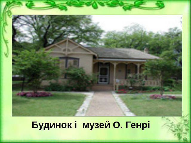 Будинок і музей О. Генрі