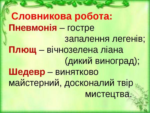 Словникова робота: Пневмонія – гостре запалення легенів; Плющ – вічнозелена...