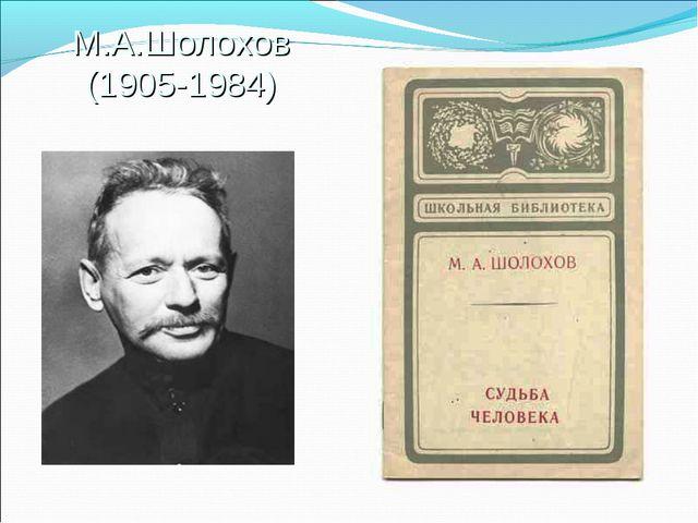М.А.Шолохов (1905-1984)