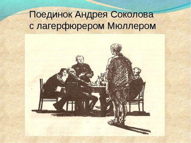 Поединок Андрея Соколова с лагерфюрером Мюллером