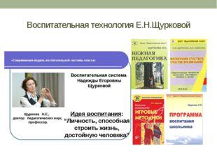 Воспитательная технология Е.Н.Щурковой