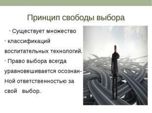 Принцип свободы выбора Существует множество классификаций воспитательных техн